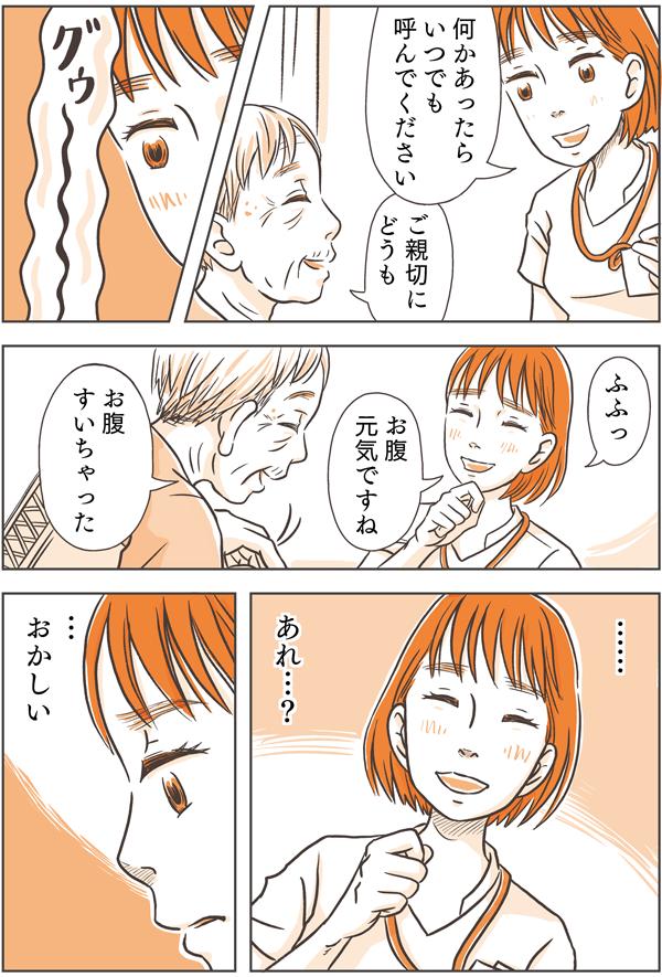 「何かあったらいつでも呼んでください。」と声をかけると、「グゥ~~」と佐倉さんのお腹が鳴りました。ゆいは、「ふふっお腹元気ですね。」とつい笑ってしまいながらも、ふと(……あれ…?おかしい)と違和感を感じました。