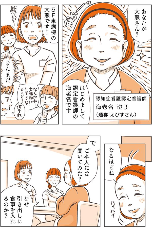 同期のともかの勧めから、患者・佐倉さんの行動を、認知症看護認定看護師の海老名さんに相談した看護師・ゆい。事情を説明すると、海老名さん、通称えびすさんは、「で、ご本人には聞いてみた?なぜ引き出しに食事を入れるのか?」と言いました。