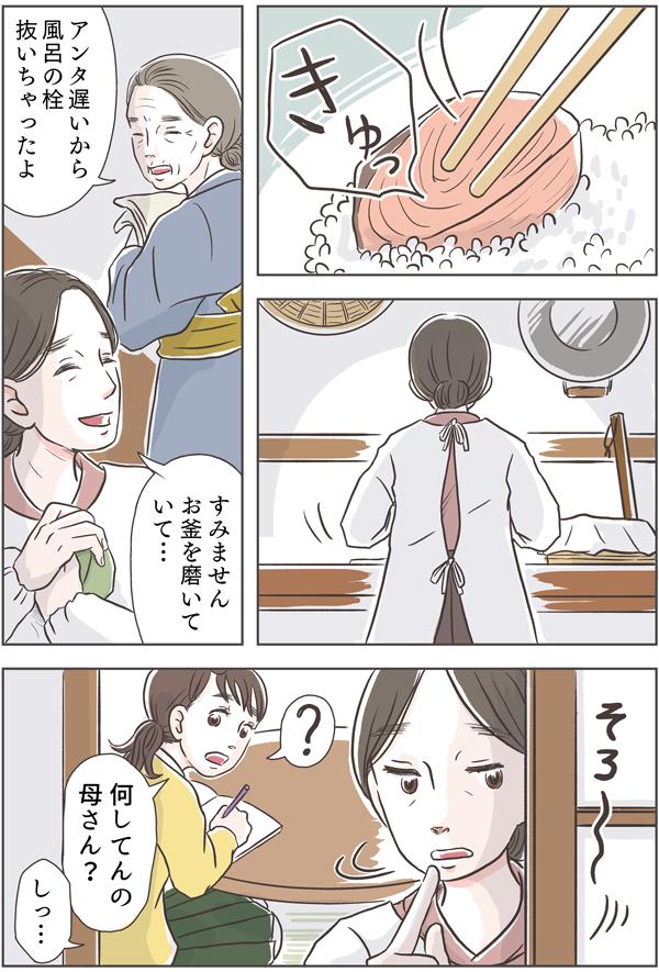 佐倉さんは、残った鮭をごはんに乗せると、おにぎりを握りました。姑が「アンタ遅いから風呂の栓抜いちゃったよ。」と声をかけられ、おにぎりをさっと隠しました。家が静まると、佐倉さんはこっそり部屋を出ていきました。
