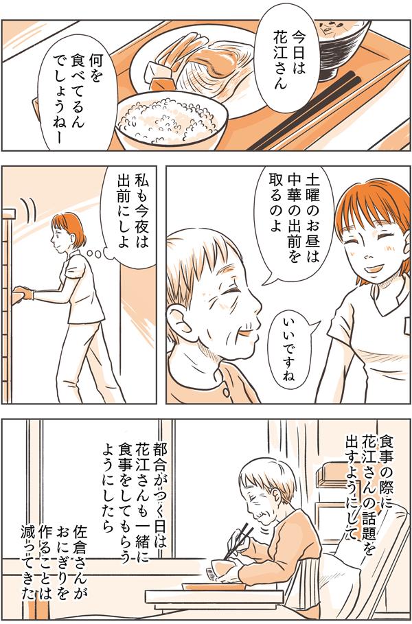食事を娘・花江のためにおにぎりにしていたことがわかってから、食事の際には花江さんの話題を出すようにして、都合がつく日は花江さんも一緒に食事をしてもらうようにしたら、佐倉さんがおにぎりを作る行為は減っていきました。