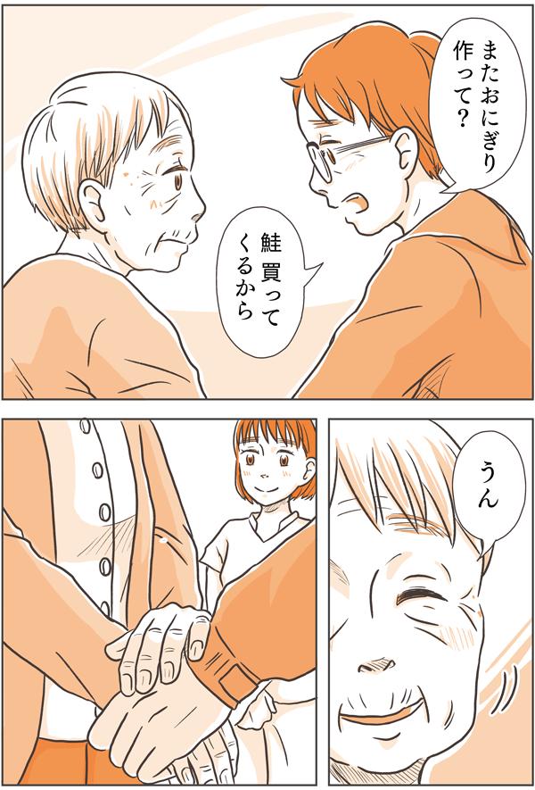 佐倉さんの方を向くと、「またおにぎり作って?鮭買ってくるから。」と母の手をにぎると、佐倉さんも嬉しそうに笑顔が戻りました。