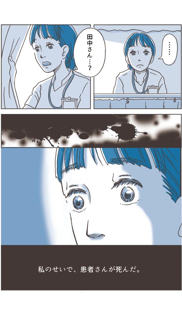 田中さんからの返答がなく、不思議に思ってカーテンを開けると…。私のせいで、患者さんが死んでしまったのでした。