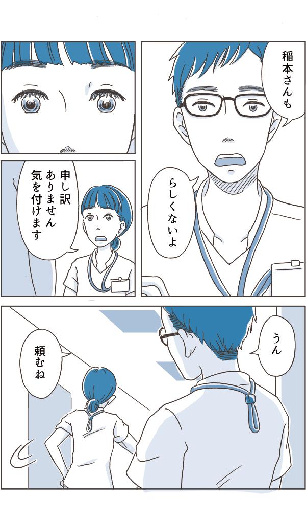 「稲本さんも、らしくないよ。」と言われてしまいました。私は一瞬とまり、「申し訳ありません。気を付けます」とだけいうと、日野さんに背を向けて、その場を離れました。