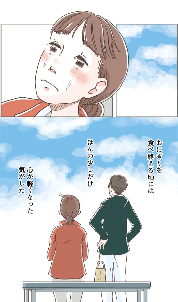 私は空を見上げました。見上げた顔の頬には、まだ涙の後が残っています。でもおにぎりを食べ終える頃には、ほんの少しだけ心が軽くなった気がしました。