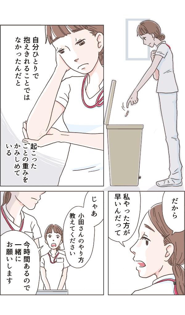 田中さんから受けた傷も治り、つけていた絆創膏はゴミ箱へ捨てながら、今回のことは自分ひとりで抱えきれることではなかったんだと起こったことの重みをかみしめていました。同僚からは「だから私やった方が早いんだって」と任されないこともありますが、「じゃあ小田さんのやり方教えてください。今時間あるので一緒にお願いします。」と食い下がりました。