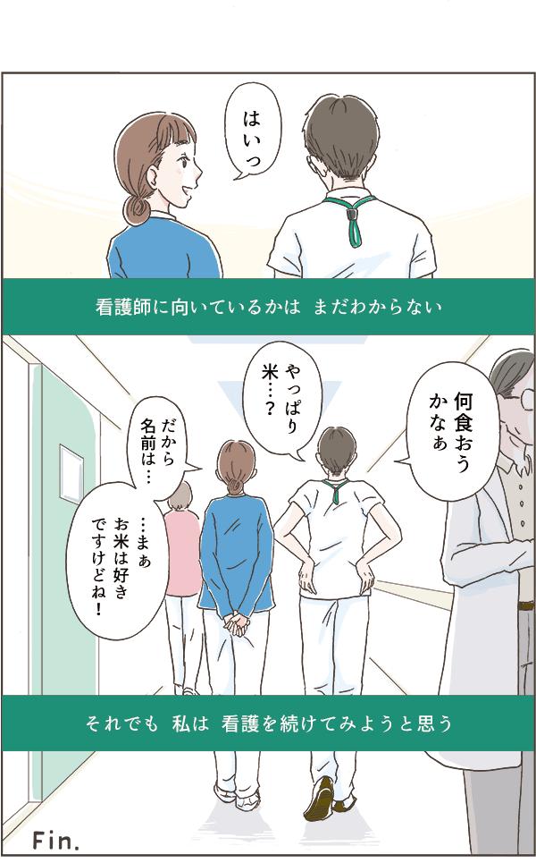 了承した日野さんと歩きながら、「何食おうかなぁ、やっぱり米?」「だから名前は…。まぁお米は好きですけどね!」と他愛もない話をしました。看護師に向いているか、まだわからない。それでも私は看護を続けてみようと思うはづきなのでした。~Fin~