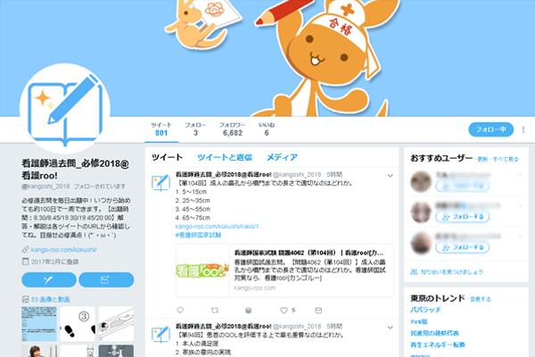 看護roo! Twitterでの看護師国家試験勉強法を紹介する画像