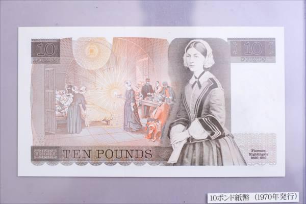 当時の10ポンド紙幣(1970年発行)。お札の裏面にはナイチンゲールの肖像が描かれている。