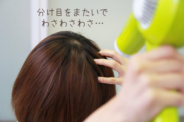 ガンコな寝ぐせ・くせっ毛を瞬時に直す方法 | 看護師のまとめ髪テク【番外編2】009