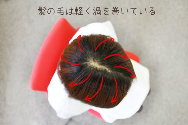 ガンコな寝ぐせ・くせっ毛を瞬時に直す方法 | 看護師のまとめ髪テク【番外編2】012