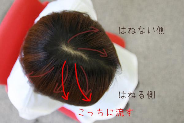 ガンコな寝ぐせ・くせっ毛を瞬時に直す方法 | 看護師のまとめ髪テク【番外編2】019