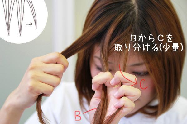 看護師のまとめ髪テク【vol.7】 | ボブのまとまらない前髪を1分で可愛くアレンジ005