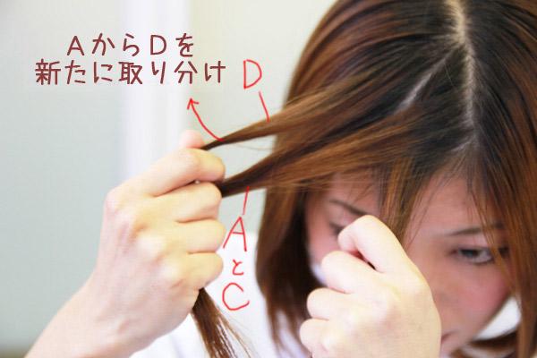 看護師のまとめ髪テク【vol.7】 | ボブのまとまらない前髪を1分で可愛くアレンジ007