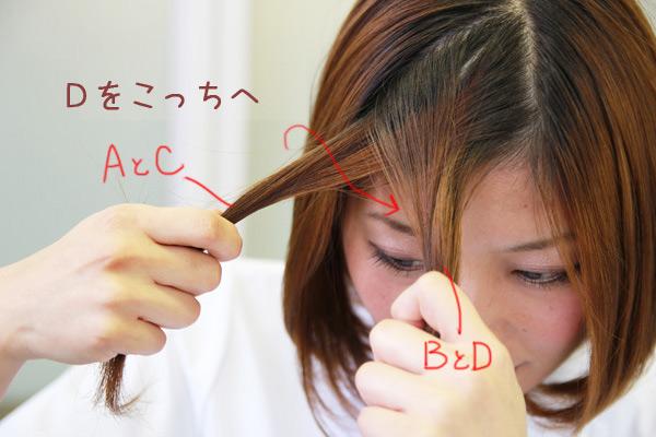 看護師のまとめ髪テク【vol.7】 | ボブのまとまらない前髪を1分で可愛くアレンジ008