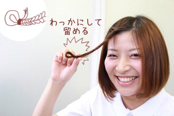 看護師のまとめ髪テク【vol.7】 | ボブのまとまらない前髪を1分で可愛くアレンジ010