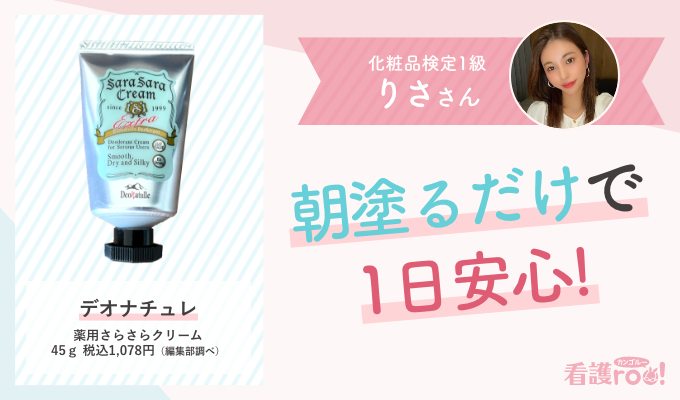 化粧品検定1級 りささん デオナチュレさらさらクリーム45g税込み1,078円(編集部調べ)朝塗るだけで1日安心!