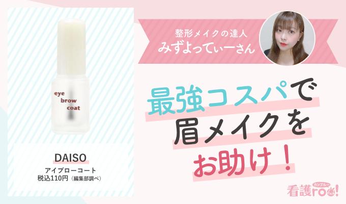 整形メイクの達人 みずよってぃーさん DAISO アイブローコート 税込110円(編集部調べ) 最強コスパで眉メイクをお助け!