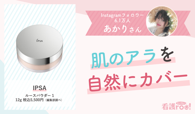 Instagramフォロワー6.1万人 あかりさん IPSA ルースパウダー 1 12g 税込5,500円(編集部調べ) 肌のアラを自然にカバー