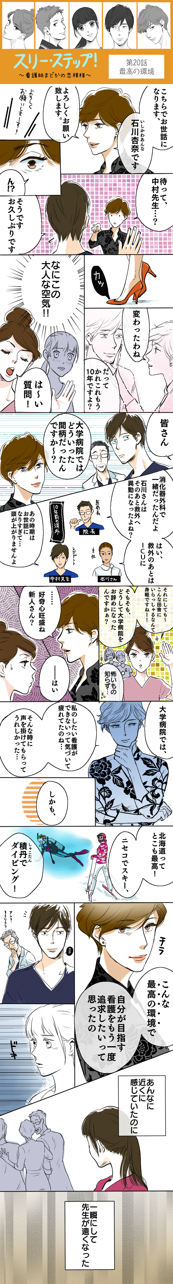 新しく赴任してきた石川師長は中村先生と親しげな様子。怖いもの知らずの愛菜は質問ぜめ。「最高の環境で自分が目指す看護をもう一度追及したい」という師長。まどかは疎外感を感じてしまう。