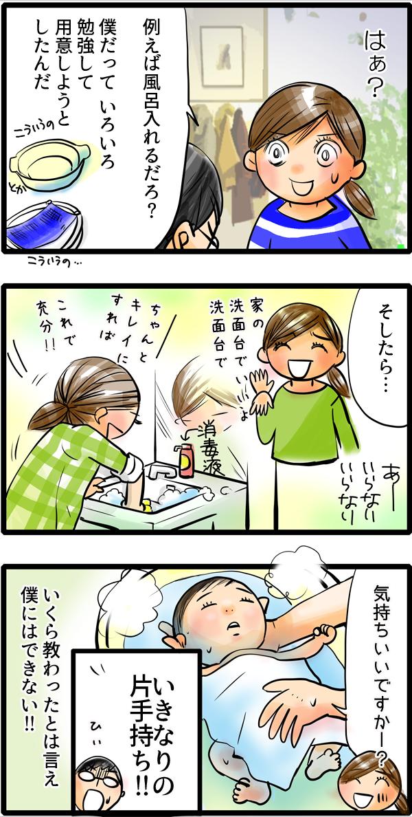 子供をお風呂に入れるときの、もも子の手慣れた対応を例にあげ、「僕にはできない!!」と訴える夫。