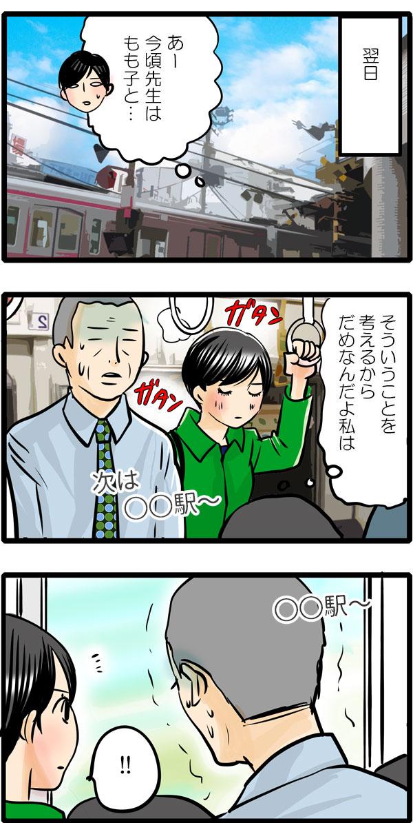 翌日、研修に向かう松本。電車の中で『今頃先生はもも子と…。』とつい考えてしまい、反省していました。しばらくして、自分の隣の人の様子が変なことに気が付きました。