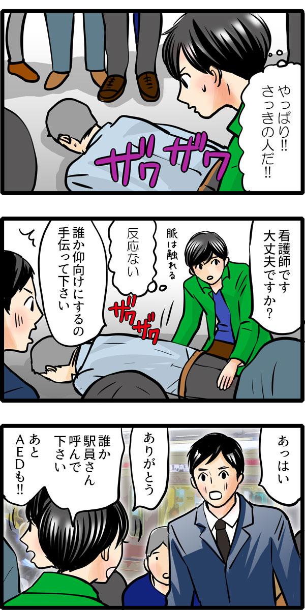 倒れたのはやはりさっきの人でした。松本はすぐ看護師を名乗り、「誰か仰向けにするの手伝って下さい。」と応援を頼むと、周りの人にも指示を出しました。