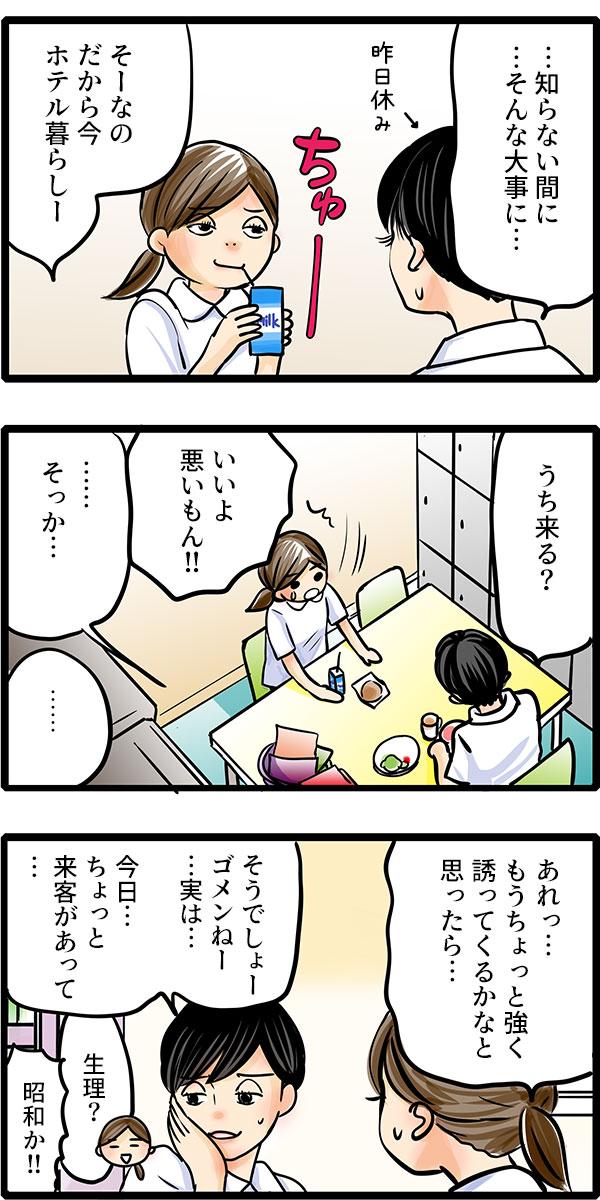 松本さんは驚きながらも「うち来る?」と言ってくれました。悪いよ、と断りながらももう少し強く誘ってくるかと思っていたもも子に、「ゴメンねー…実は今日ちょっと来客があって…。」とワケを話しました。