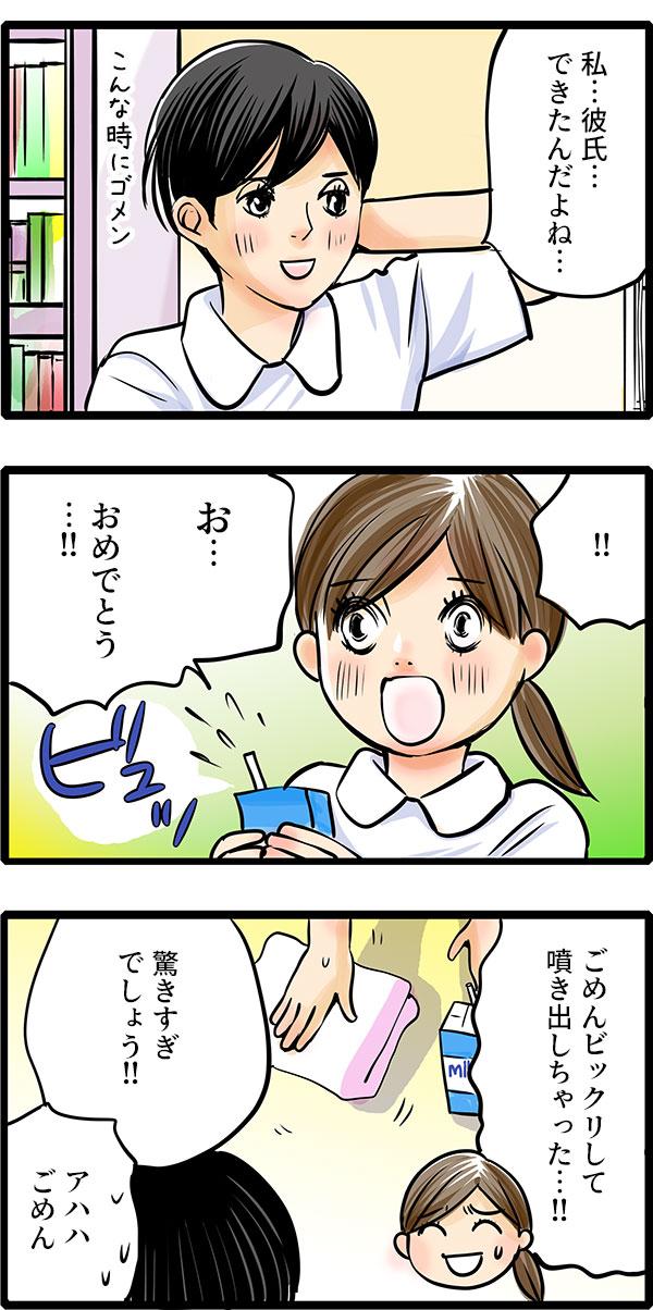松本さんは「私…彼氏…できたんだよね…。」と照れながら言いました。 もも子は、「おめでとう…!」と言いながら驚きのあまり飲んでいた牛乳をこぼしてしまいました。