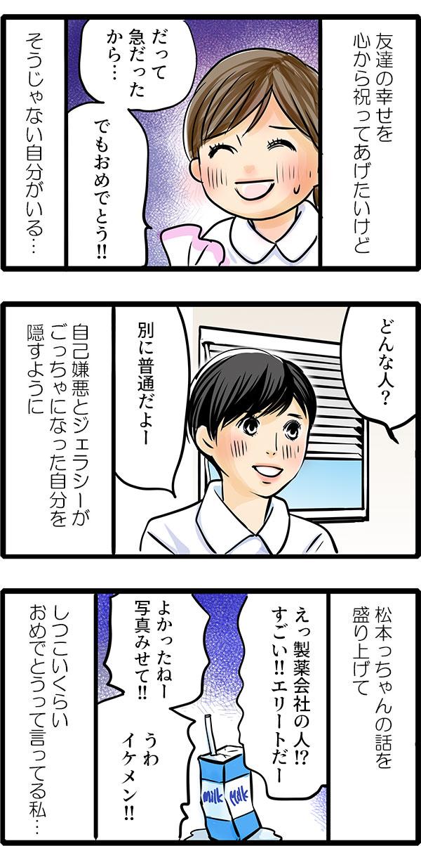 友達の幸せを心から祝ってあげたいけど、そうじゃない気持ちもあり、複雑なもも子。自己嫌悪とジェラシーでごっちゃになった自分を隠すように、松本さんの話を盛り上げて、しつこいくらいおめでとうと言いました。