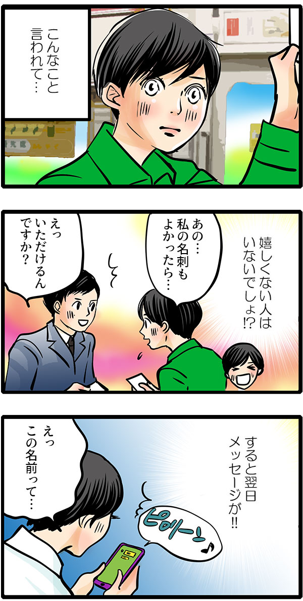 嬉しくなった松本さんは、自分の名刺も渡しました。すると翌日彼からメッセージが。