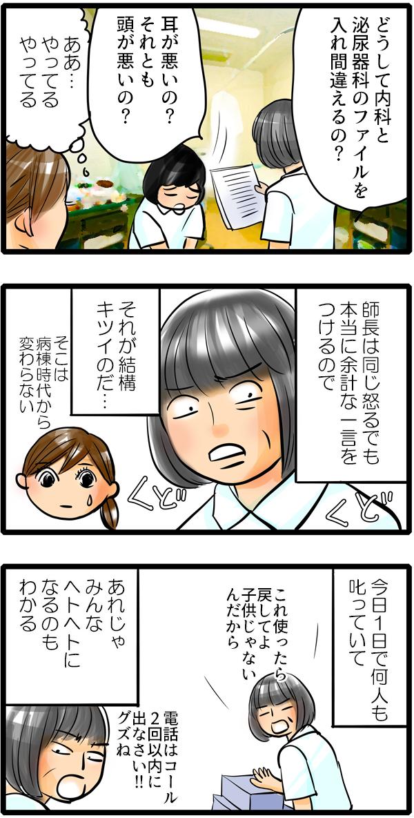 師長は看護師を叱るとき、いちいち余計な一言をつける。同僚はみんなヘトヘト
