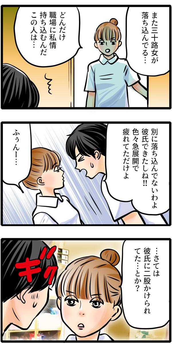 そして、「また三十路女が落ちこんでる…。」と声をかけると、松本さんは立ち上がり「別に落ち込んでないわよ彼氏できたしね!!色々急展開で疲れてただけよ。」と言い返しました。なにかを察したくるみは、「…さては彼氏に二股かけられてた…とか?」と言いました。