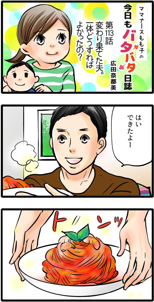 松本ナースに家では、「はいできたよー。」と新しくできた彼が食事を作ってくれていました。