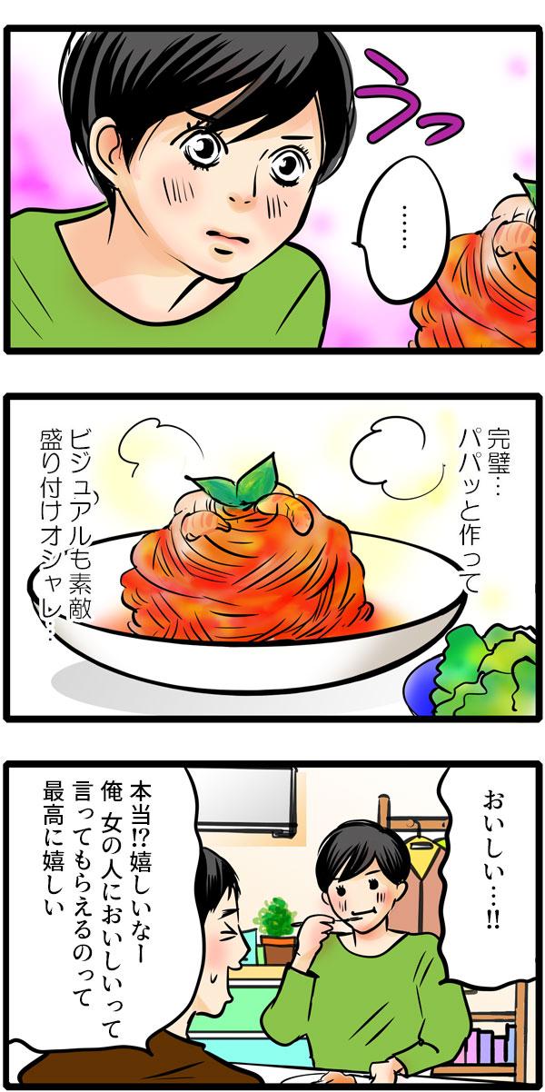 松本さんは出来上がった料理を見ながら、『完璧…ビジュアルも素敵で盛り付けもオシャレ…。』と思いました。「本当!?嬉しいなー。俺、女の人においしいって、言ってもらえるのって最高に嬉しい。」と喜んでいました。