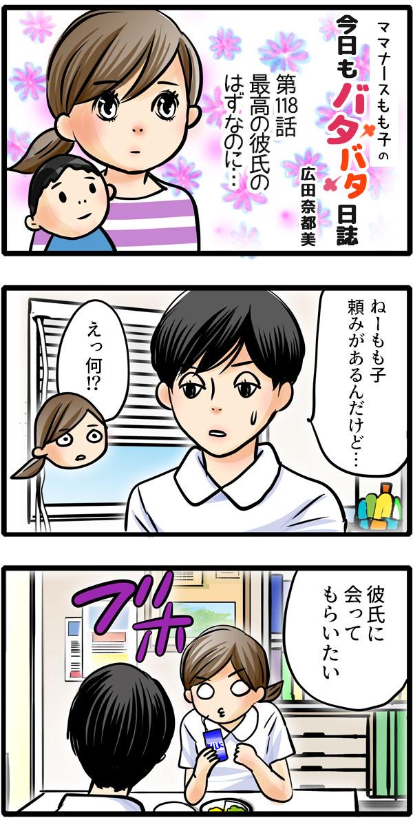 ある日の休憩中、もも子は同僚の松本さんに「ねーもも子、頼みがあるんだけど…。彼氏に会ってもらいたい。」と急に頼まれました。