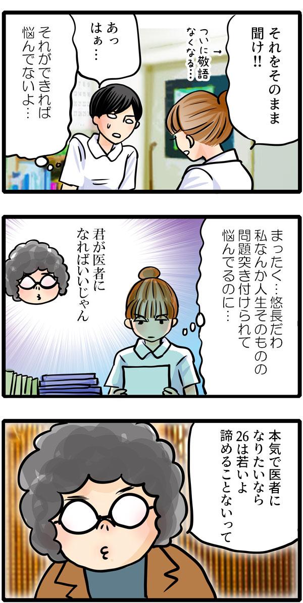 くるみは、先輩ということも忘れて、「それをそのまま聞け!」と言ってしまいました。そしてうじうじしている松本さんを見て、『まったく悠長だわ…私なんか人生そのものの問題突き付けられて悩んでるのに…』とモジャ先生に『君が居社になればいいじゃん』と言われたのを思い出しました。
