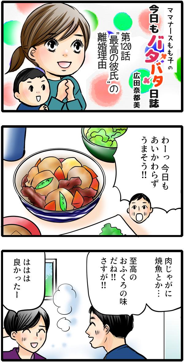 ある夜、松本さんが彼に手料理をふるまっていました。「わーっ 今日もあいかわらずうまそう!!肉じゃがに焼き魚とか。至高のおふくろの味だね!!さすが!!」と彼も喜んでくれ