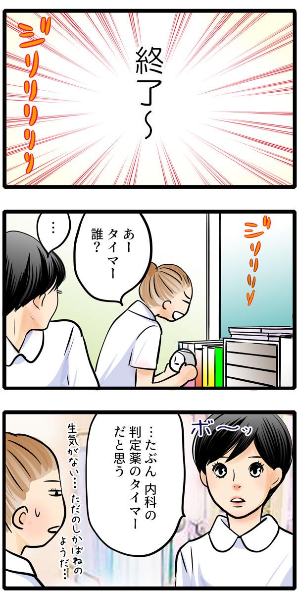 翌日のこと。職場でタイマーの鳴りっぱなしを怒る尾田さんに、松本さんは「…多分ないかの判定薬のタイマーだと思う。」とボーッとした様子で答えました。その姿は、生気がなく、まるでしかばねのようでした。