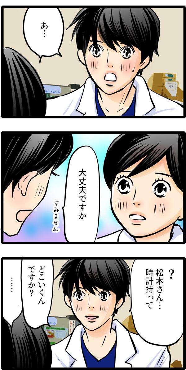 なんと、それは草壁先生でした。「大丈夫ですか?松本さん、タイマー持ってどこ行くんですか?」とにこにこと笑う草壁先生の顔を見て、
