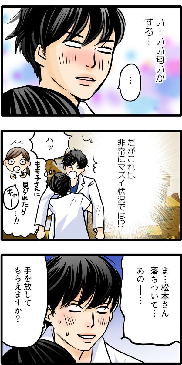 抱きつかれた草壁先生はというと、松本さんに急に抱きつかれ『い…いい匂いがする…』と思っていました。しばらくして『だがこれはもも子さんに見られたりしたら、非常にマズイ状況では!?』と思い返し、「落ち着いて…あのー…手を放してもらえますか?」と声をかけました。