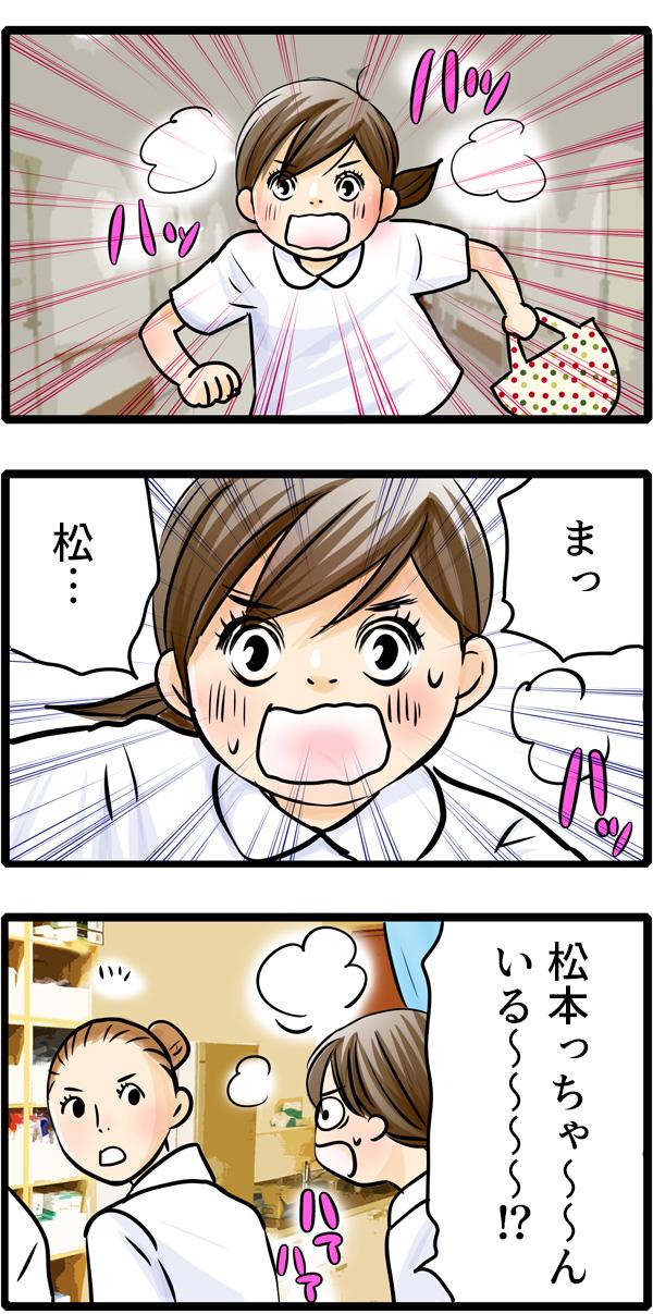 翌日、職場の病院で、もも子は松本っちゃんを大声で探し回ります。「まっ 松…松本っちゃ~~んいる~~~~!?」