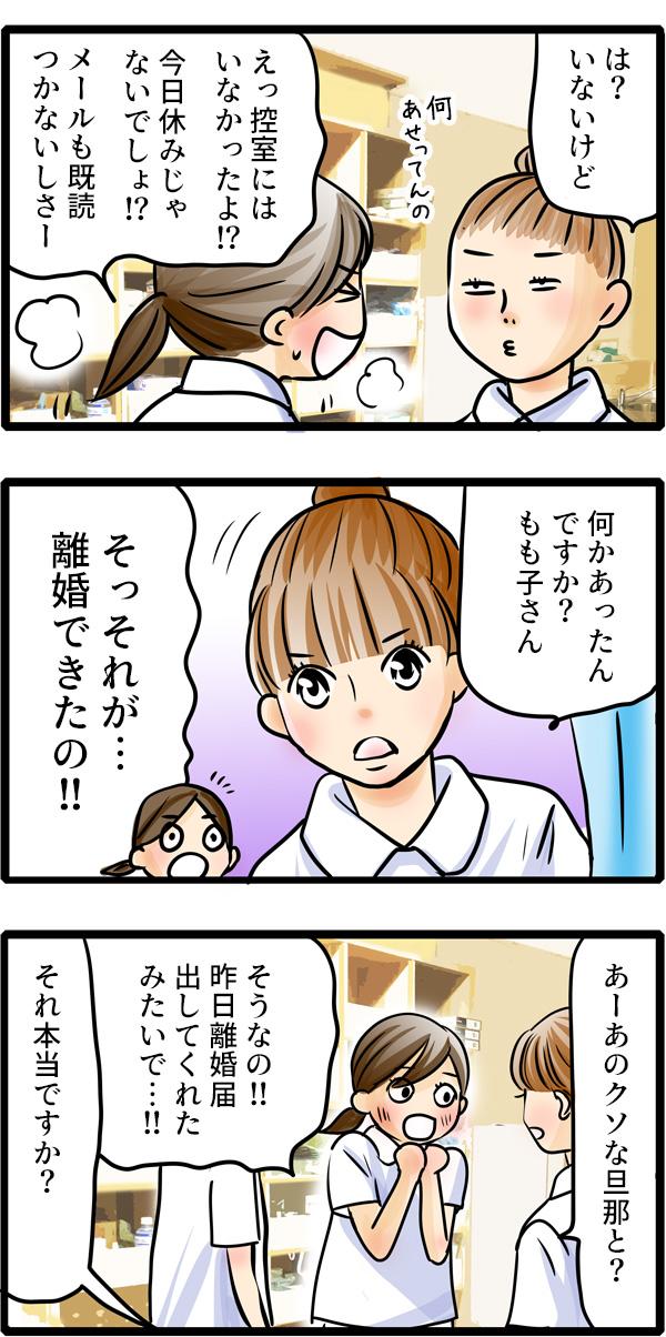 同僚の尾田さんからは松本っちゃん不在の返事が。 すると、後輩ナースのくるみが登場し、もも子に事情を尋ねます。 もも子が昨日旦那が離婚届を役所に提出したことを伝えると、 「それ本当ですか?」とくるみは疑わしそうにしています。