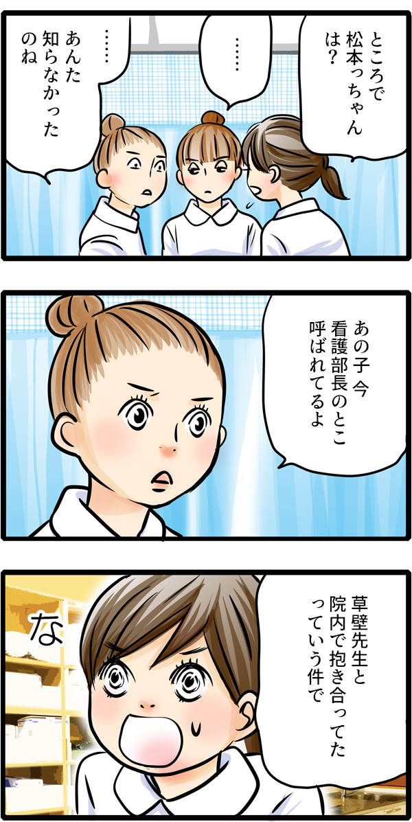 もも子は松本っちゃんを探していたことを思い出して行方を尋ねたところ、草壁先生と 院内で抱き合っていた件で看護部長に呼び出されているところだと知りました。