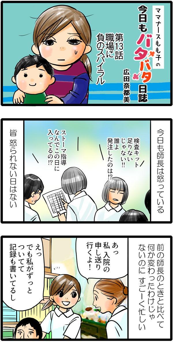 師長は毎日怒っている。そのため職場はギスギスし、なぜか毎日忙しい。