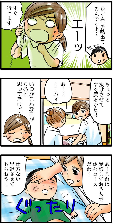 保育室からもも子に急な連絡。子どもが熱を出した!尾田さんに断りを入れ、子どものところへ駆けつけるもも子。