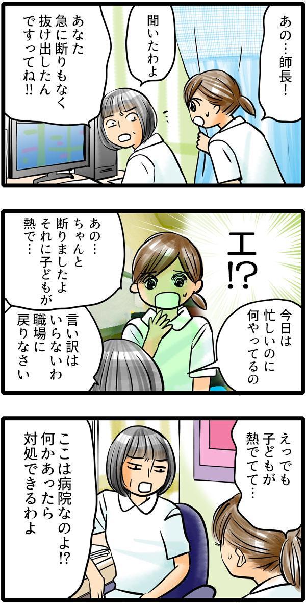 師長に早退を打診すると、「勝手に抜け出したんですって!」と怒られてしまうもも子。食い下がったものの、師長は「ここは病院なんだから大丈夫」とにべもない返事。