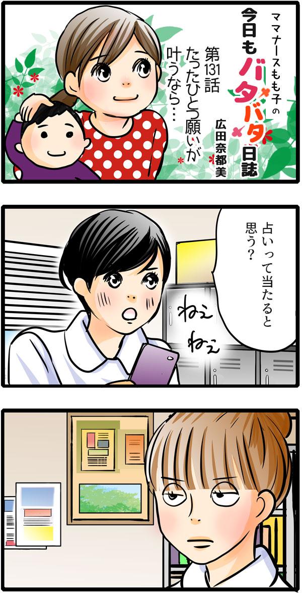 「占いって当たると思う?」と看護師の松本は、後輩のくるみに声をかけしました。