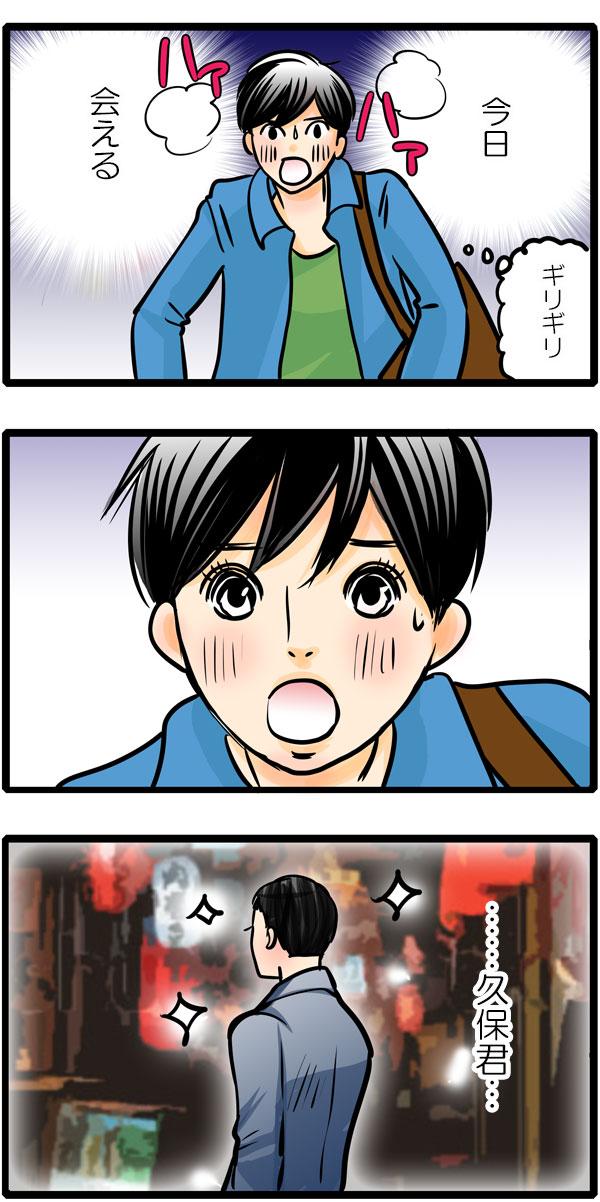 当日、仕事を終えて、(今日、会える)と急いで久保君のもとへ走っていく松本なのでした。