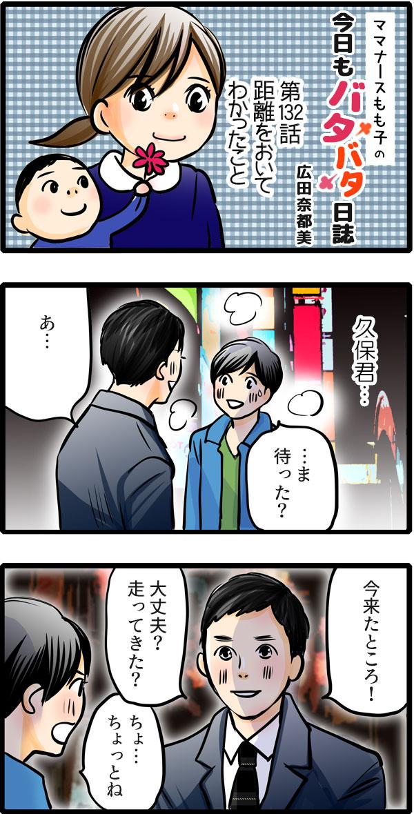 待ち合わせの場所についた松本は、無事久保君と会うことができました。