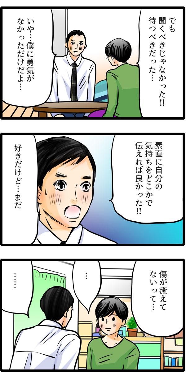 松本も同意しながらも「でも聞くべきじゃなかった!!待つべきだった…。」と反省。すると、久保君は「いや…僕に勇気がなかっただけだよ。素直に自分の気持ちをどこかで伝えれば良かった!。好きだけど…まだ傷が癒えてないって…。」と謝りました。